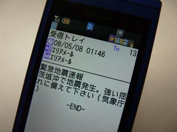 P1050243